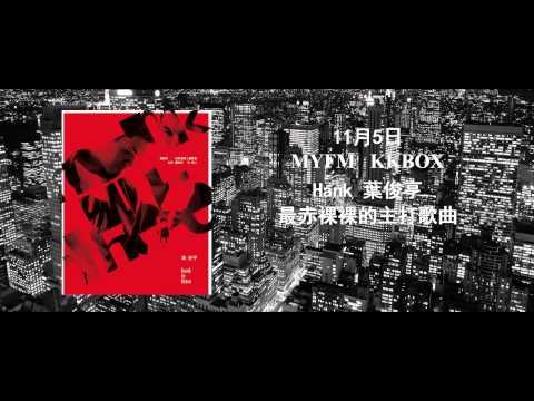 HANK葉俊亨[化濃濃的妝]Teaser