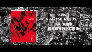 HANK葉俊亨[化濃濃的妝Facade]Teaser