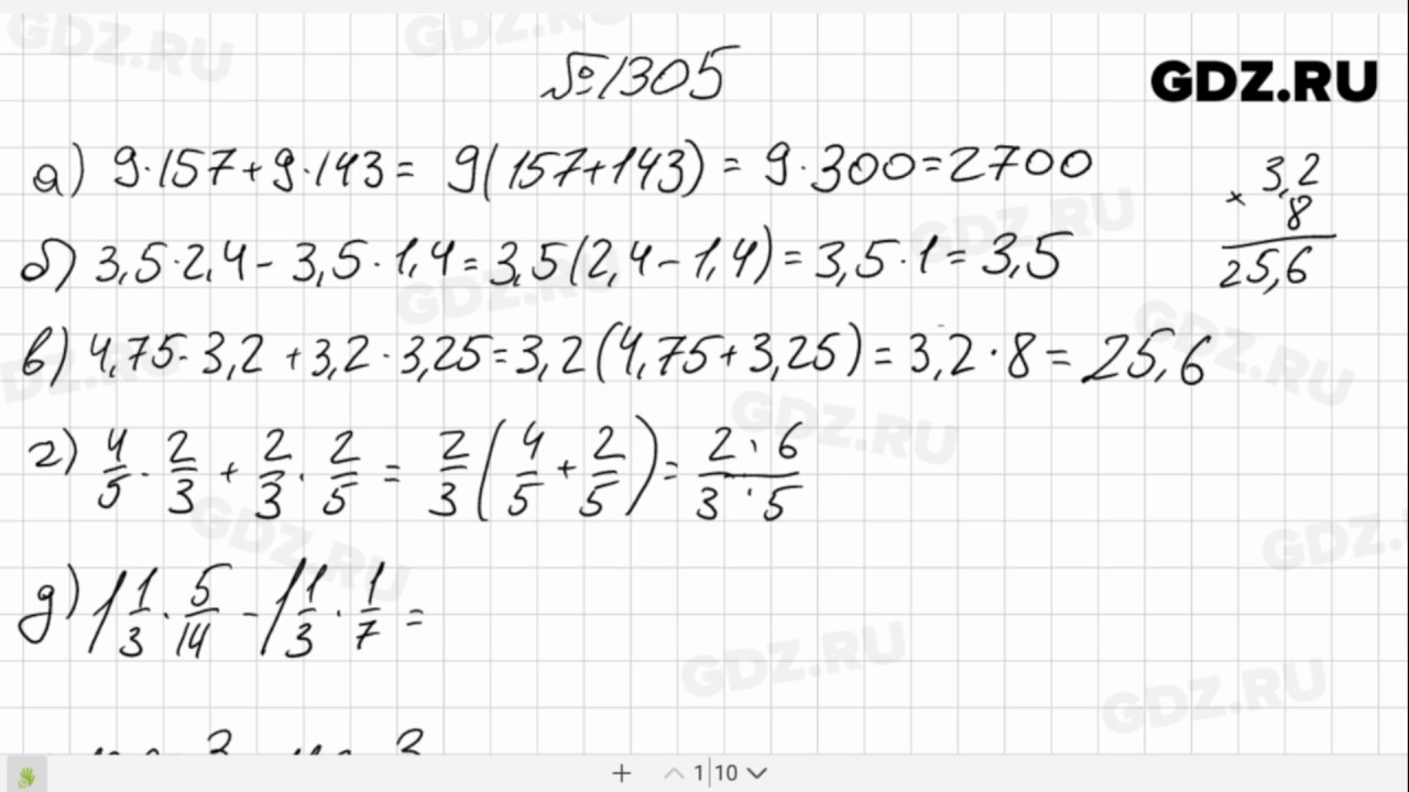 По виленкин 1305 математике номер класса 6 решебник