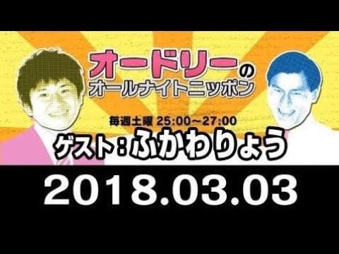 RADIO JP |  2018.03.03 オードリーのオールナイトニッポン 【ゲスト:ふかわりょう】