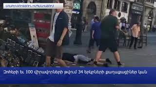 Իսպանիայում ահաբեկչական երկու հարձակումների հետեւանքով 14 մարդ է զոհվել