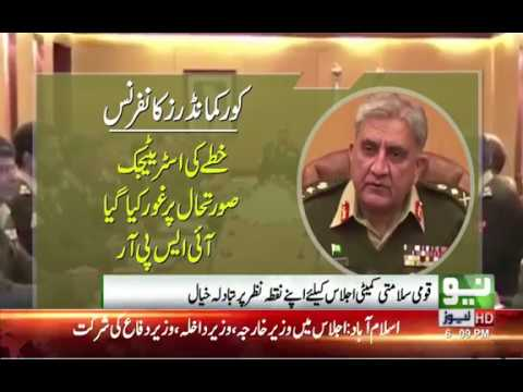 Corps Commanders' Conference Reviews Evolving Geo-strategic Environment