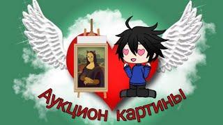 Уральские пельмени | Аукцион картины | Gacha Life