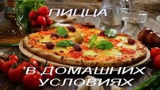 РЕЦЕПТ ПИЦЦЫ. Пицца итальянская в домашних условиях. MAKE PIZZA! Как приготовить пиццу.