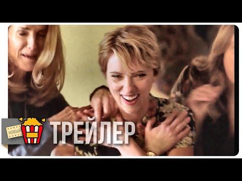 БРАЧНАЯ ИСТОРИЯ — Русский трейлер | 2019 | Новые трейлеры