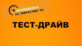 Тест драйв :  Автодвижение ǀ Автошкола Безопасность, Нижний Новгород