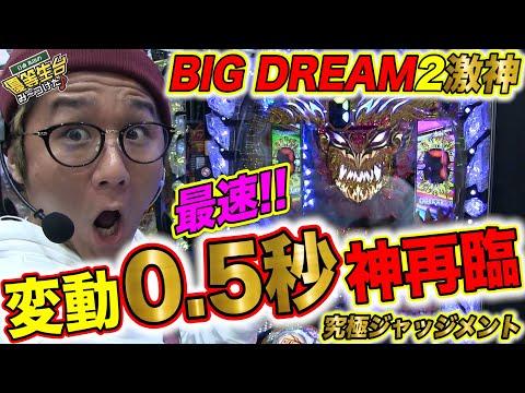 0.5秒の最速新台【ビッグドリーム2激神】日直島田の優等生台み〜つけた♪