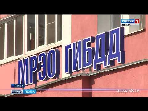 В Пензе изменится график работы МРЭО ГИБДД
