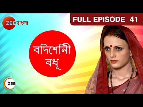 Bideshini Bodhu | Full Episode - 41 | Old Classic Serial | Zee Bangla