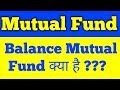 What is the meaning of balance mutual fund ?