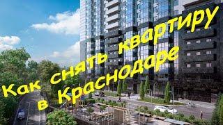 видео Снять квартиру в Краснодаре дешево