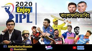 IPL 2020   Bangla New Funny Dubbing   Virat Kohli, Shakib, MS Dhoni   Funny Videos   Sports Talkies