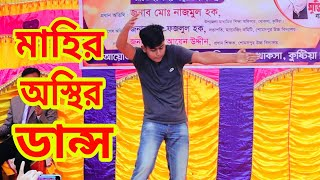 Ostir Stage Dance Video (2020) | Bangla New Stage Dance Video By Mahi | New Stage Dance 2020