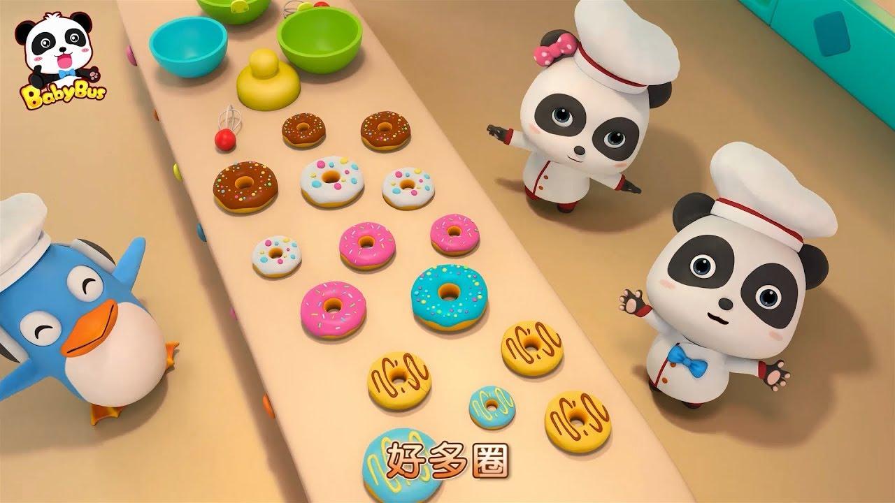 美味的甜甜圈,快來奇奇妙妙的甜品店裡做客吧+更多合集   兒童卡通動畫   幼兒音樂歌曲   兒歌   童謠   動畫片   卡通片   寶寶巴士   奇奇   妙妙