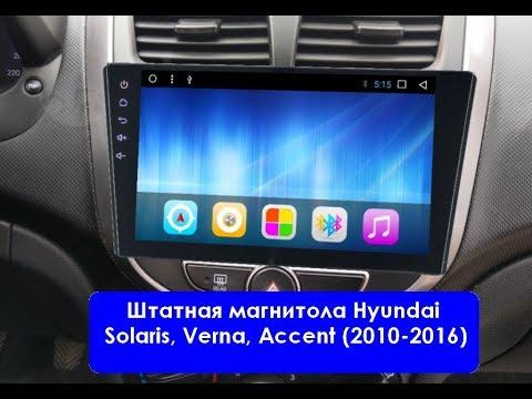 Штатная магнитола Hyundai Solaris, Verna, Accent (2010-2016) 8 Core Android CF-3005-T8