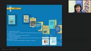 Современный урок Географии в контексте  ФГОС на примере УМК издательства «Русское слово»