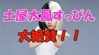 「情熱大陸」で放送された、土屋太鳳のすっぴんに かわいいと絶賛の嵐!