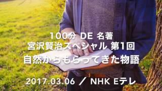 Eテレ「100分 de 名著」 名著63 宮沢賢治スペシャル http://www.nhk.or....