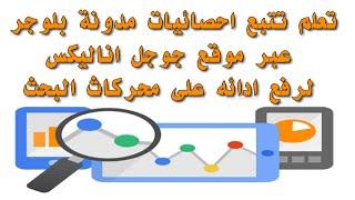 الدرس 71: تعلم تتبع احصائيات مدونة بلوجر عبر موقع جوجل اناليكس لرفع ادائه على محركات البحث