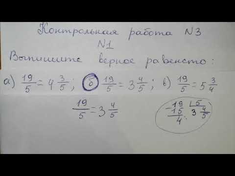 №1 Вариант 1. 3 четверть Контрольная работа 3 Математика Дроби