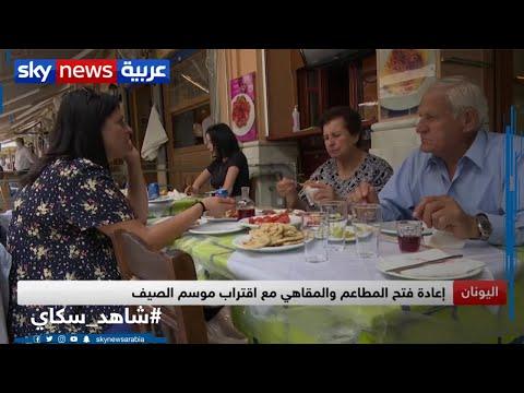 اليونان: اعادة فتح المطاعم والمقاهي مع اقتراب موسم الصيف لاحتواء تفشي فيروس كورونا  - نشر قبل 17 ساعة