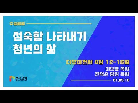 성숙함 나타내기/청년의 삶 | 주일예배(2021 0516)