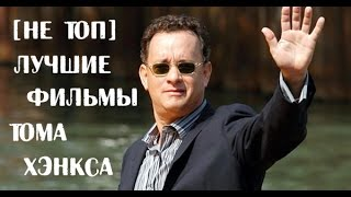 [НеТоп] 7 Лучших фильмов Тома Хэнкса
