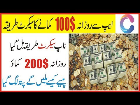 How To Earn Unlimited CCU From Coin Club Earning App    Earn Upto 100$ Easily