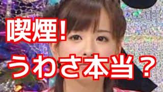フリーアナウンサー皆藤愛子さんになんとタバコを吸う喫煙者であること...