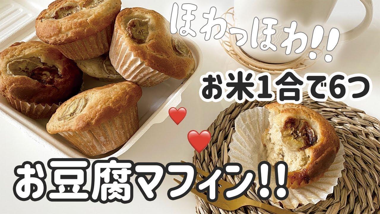【豆腐マフィン】生玄米と豆腐のほわほわマフィン!グルテンフリー|ヴィーガン対応レシピ|How to make brown rice and tofu muffins