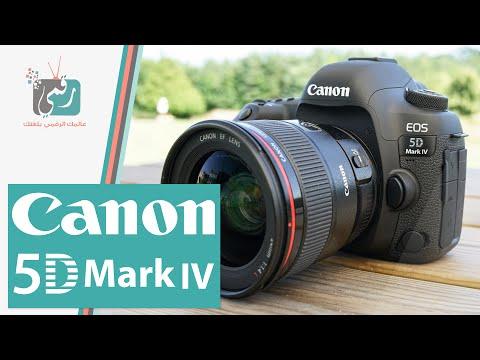 كاميرا كانون 4 Canon 5D Mark | معاينة سريعة لأكثر كاميرا منتظرة