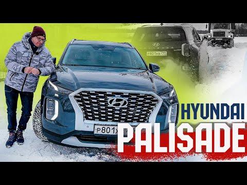 Hyundai Palisade - НЕ ПРАДО. И это... КРУТО? Тест Нового Хендай Палисад 2020