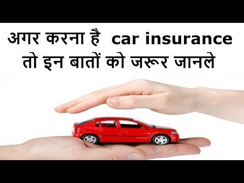 अगर करना है car insurance तो इन बातों को जरूर जानले ! 5 Car Insurance Tips
