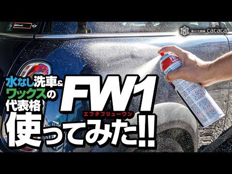水なし洗車&ワックスの代表とも言える「FW1」を使ってみた!