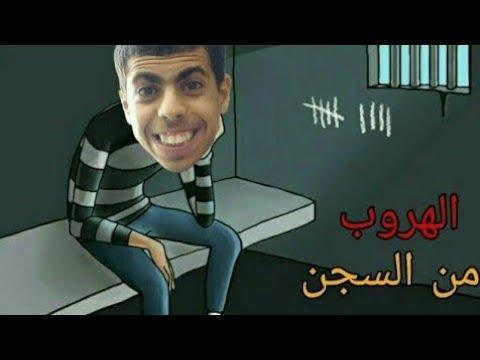 robbery bob الهروب من السجن وبداية سرقة