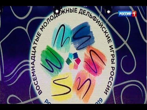 XVIII молодежные Дельфийские игры. Спецвыпуск