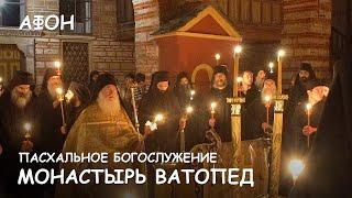 Мир Приключений - Празднование Светлого Праздника Пасхи в монастыре Ватопед. Святая Гора Афон thumbnail