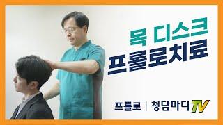 목디스크 프롤로치료_진단및검사프로세스