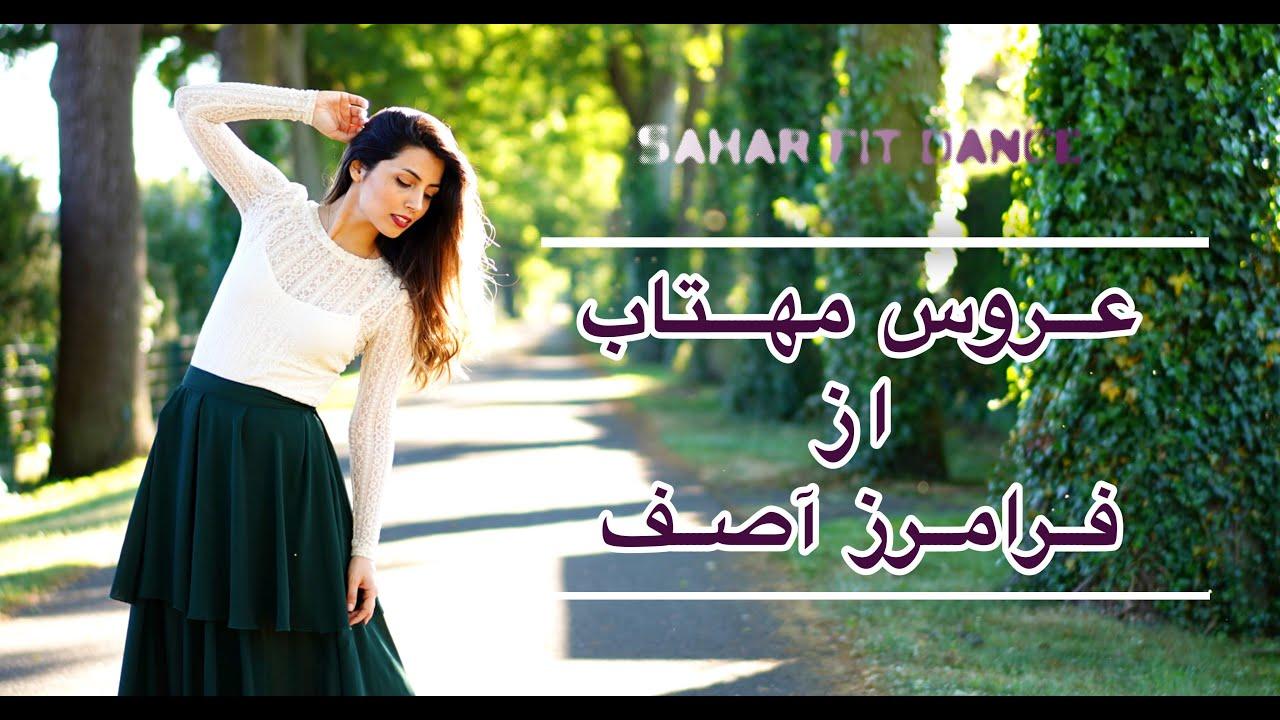 Aroose Mahtab Asef Raghs Irani رقص با آهنگ عروس مهتاب آصف رقص عروس Youtube