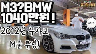 [중고차대디]BMW M3룩 1040만원 판매중! 전액할…