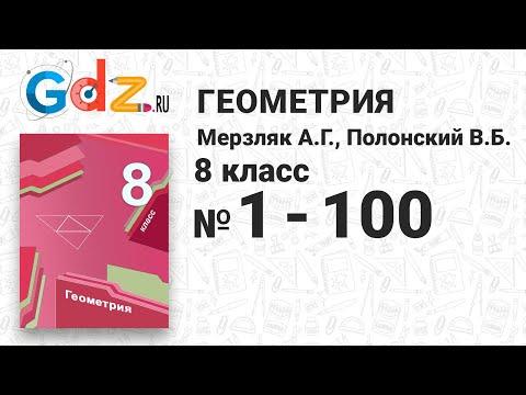№ 1-100 - Геометрия 8 класс Мерзляк