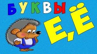 Учим буквы, слоги и произношение маленьким деткам Буква Е и Ё
