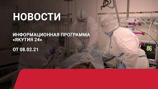 Новостной выпуск в 09:00 от 08.02.21 года. Информационная программа «Якутия 24»