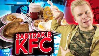 Завтрак в KFC   Овсянка Блины  Вы серьёзно