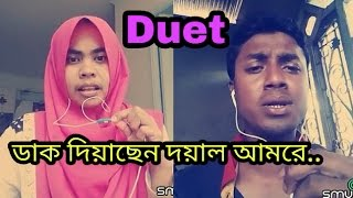 Dak diyasen doyal amare... Modified bangla.
