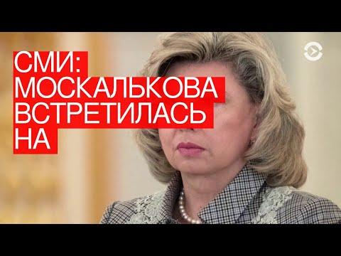 СМИ: Москалькова встретилась наУкраине сВышинским