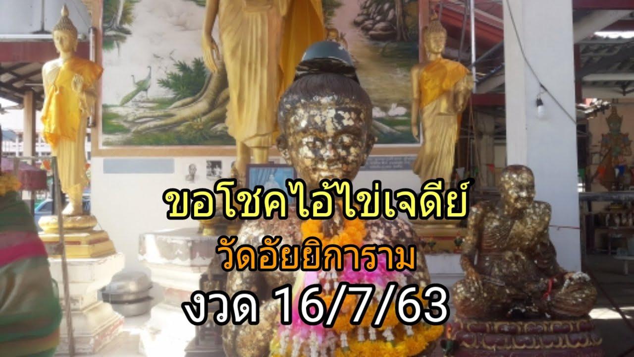 เลขเด็ดไอ้ไข่เจดีย์วัดอัยยิการาม งวด 16/7/63