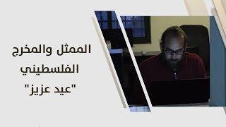 """الممثل والمخرج الفلسطيني """"عيد عزيز"""""""