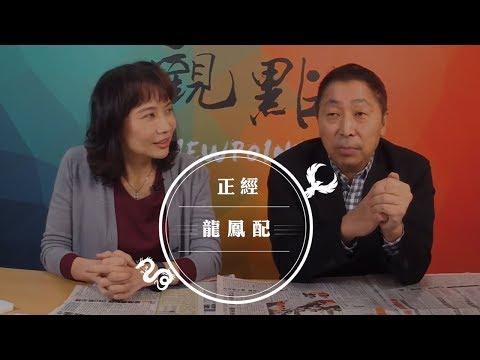 '18.12.10【觀點│正經龍鳳配】誰在吃韓國瑜豆腐?!