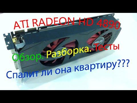 Полный обзор видеокарты из 2009 года ATI Radeon HD 4890